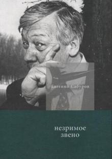 Обложка книги  - Незримое звено. Избранные стихотворения и поэмы