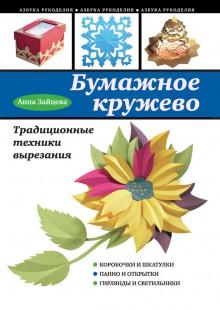 Обложка книги  - Бумажное кружево