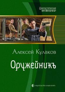 Обложка книги  - Оружейникъ