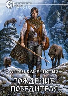 Обложка книги  - Рождение победителя