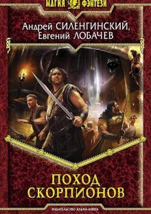 Обложка книги  - Поход скорпионов