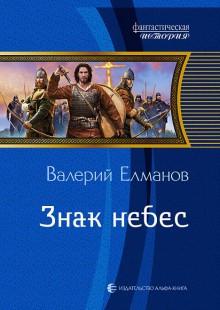 Обложка книги  - Знак небес