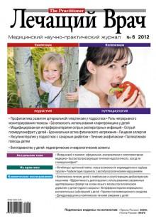 Обложка книги  - Журнал «Лечащий Врач» №06/2012