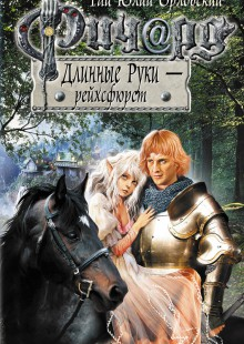 Обложка книги  - Ричард Длинные Руки – рейхсфюрст