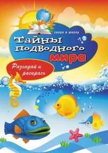 Обложка книги  - Тайны подводного мира. Разгадай и раскрась