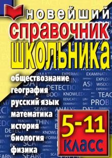 Обложка книги  - Новейший справочник школьника