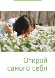 Обложка книги  - Открой самого себя
