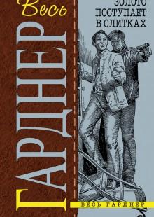 Обложка книги  - Пройдоха