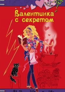 Обложка книги  - Валентинка с секретом