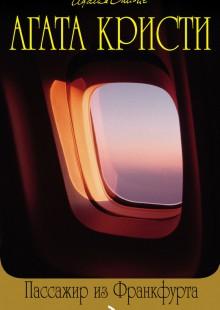 Обложка книги  - Пассажир из Франкфурта
