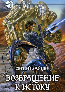 Обложка книги  - Возвращение к истоку