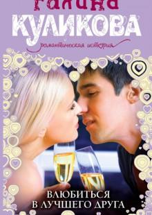 Обложка книги  - Влюбиться в лучшего друга