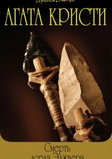 Обложка книги  - Убийство в Месопотамии