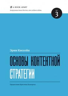 Обложка книги  - Основы контентной стратегии