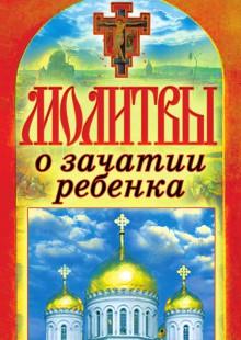 Обложка книги  - Молитвы о зачатии ребенка