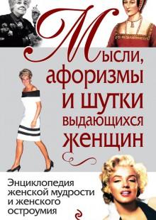 Обложка книги  - Мысли, афоризмы и шутки выдающихся женщин