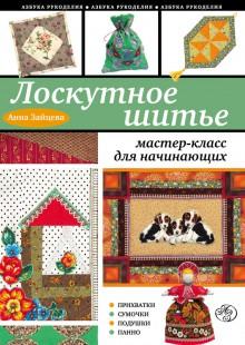 Обложка книги  - Лоскутное шитье: мастер-класс для начинающих