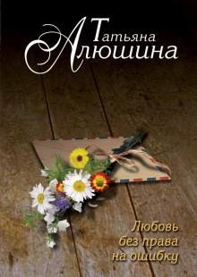 Обложка книги  - Любовь без права на ошибку