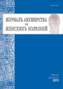 Обложка книги  - Журнал акушерства и женских болезней №3/2011