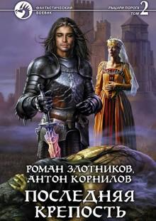 Обложка книги  - Последняя крепость. Том 2