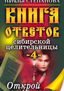 Обложка книги  - Книга ответов сибирской целительницы-4