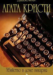 Обложка книги  - Убийство в доме викария