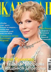 Обложка книги  - Коллекция Караван историй №07 / июль 2012