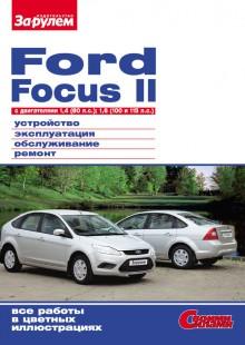 Обложка книги  - Ford Focus II c двигателями 1,4 (80 л.с.); 1,6 (100 и 115 л.с.) Устройство, эксплуатация, обслуживание, ремонт: Иллюстрированное руководство