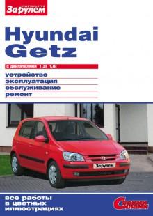 Обложка книги  - Hyundai Getz с двигателями 1,3i 1,6i. Устройство, эксплуатация, обслуживание, ремонт: Иллюстрированное руководство