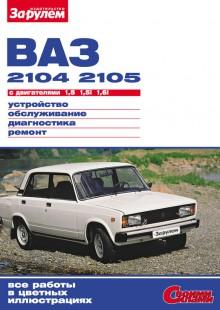 Обложка книги  - ВАЗ-2104, -2105 с двигателями 1,5; 1,5i; 1,6i. Устройство, обслуживание, диагностика, ремонт: Иллюстрированное руководство