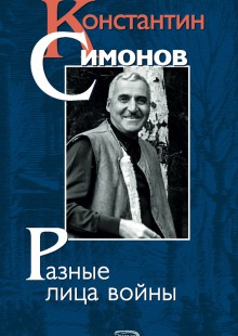 Обложка книги  - Разные лица войны (сборник)