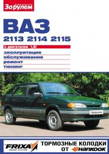 Обложка книги  - ВАЗ-2113, -2114, -2115 с двигателем 1,5i. Эксплуатация, обслуживание, ремонт, тюнинг: Иллюстрированное руководство