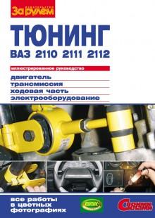 Обложка книги  - Тюнинг ВАЗ-2110, -2111, -2112: Иллюстрированное руководство