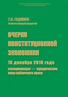 Обложка книги  - Очерки конституционной экономики. 10 декабря 2010 года: госкорпорации – юридические лица публичного права