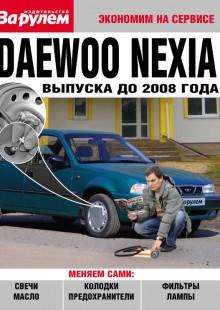 Обложка книги  - Daewoo Nexia выпуска до 2008 года