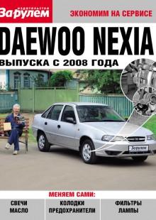 Обложка книги  - Daewoo Nexia выпуска с 2008 года