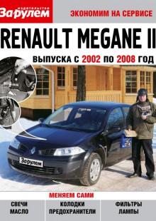 Обложка книги  - Renault Megane II выпуска с 2002 по 2008 год