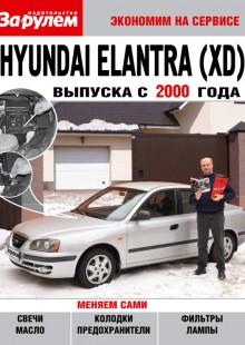 Обложка книги  - Hyundai Elantra (XD) выпуска с 2000 года
