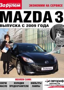 Обложка книги  - Mazda 3 выпуска с 2009 года