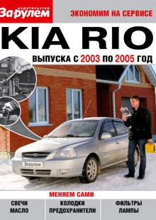 Обложка книги  - Kia Rio выпуска с 2003 по 2005 год