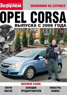 Обложка книги  - Opel Corsa выпуска с 2006 года