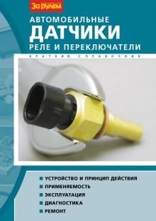 Обложка книги  - Автомобильные датчики, реле и переключатели. Краткий справочник