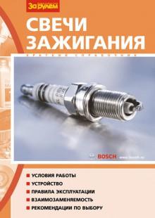 Обложка книги  - Свечи зажигания. Краткий справочник