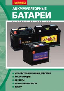 Обложка книги  - Аккумуляторные батареи. Краткий справочник