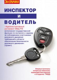Обложка книги  - Инспектор и водитель