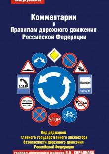Обложка книги  - Комментарии к Правилам дорожного движения Российской Федерации и к Основным положениям по допуску транспортных средств к эксплуатции