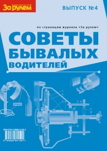 Обложка книги  - Советы бывалых водителей. Выпуск № 4