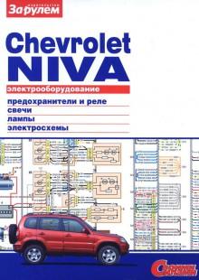 Обложка книги  - Электрооборудование Chevrolet Niva. Иллюстрированное руководство