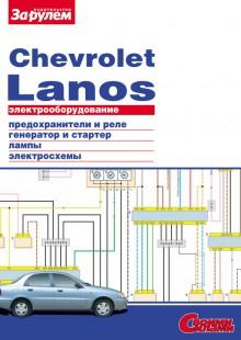 Обложка книги  - Электрооборудование Chevrolet Lanos. Иллюстрированное руководство