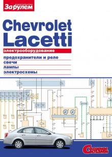 Обложка книги  - Электрооборудование Chevrolet Lacetti. Иллюстрированное руководство